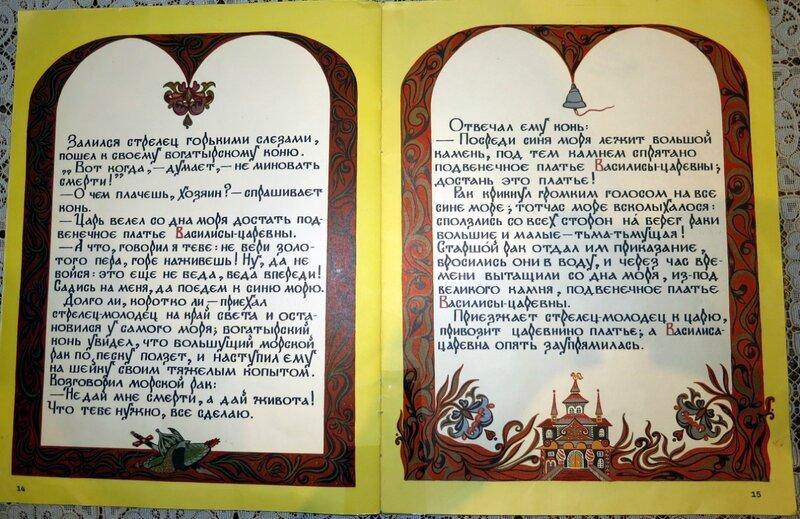 Жар Птица и Василиса царевна. рис. Е. Владыченко