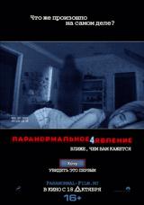 Паранормальное явление 4 | Paranormal Activity 4