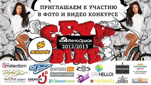 фото и видео конкурс Sexy Bike 2012-2013