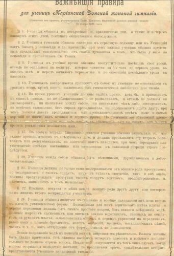Правила Мариинской Донской женской гимназии от 14 ноября 1884 года