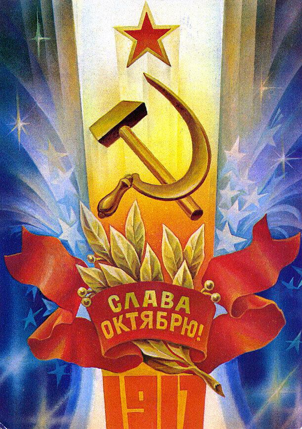 Открытки к 7 ноября дню октябрьской революции, первый зубик открытки