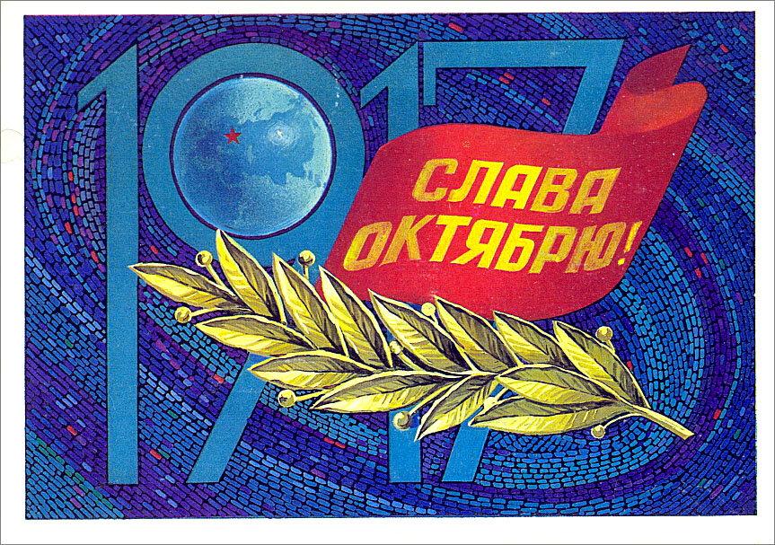 Сестру, открытки с октябрьской революцией
