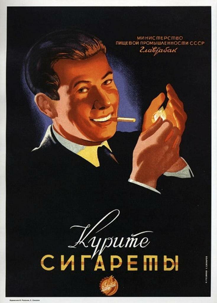 Курите сигареты, 1950, Розанов И., Сахаров С.Г.