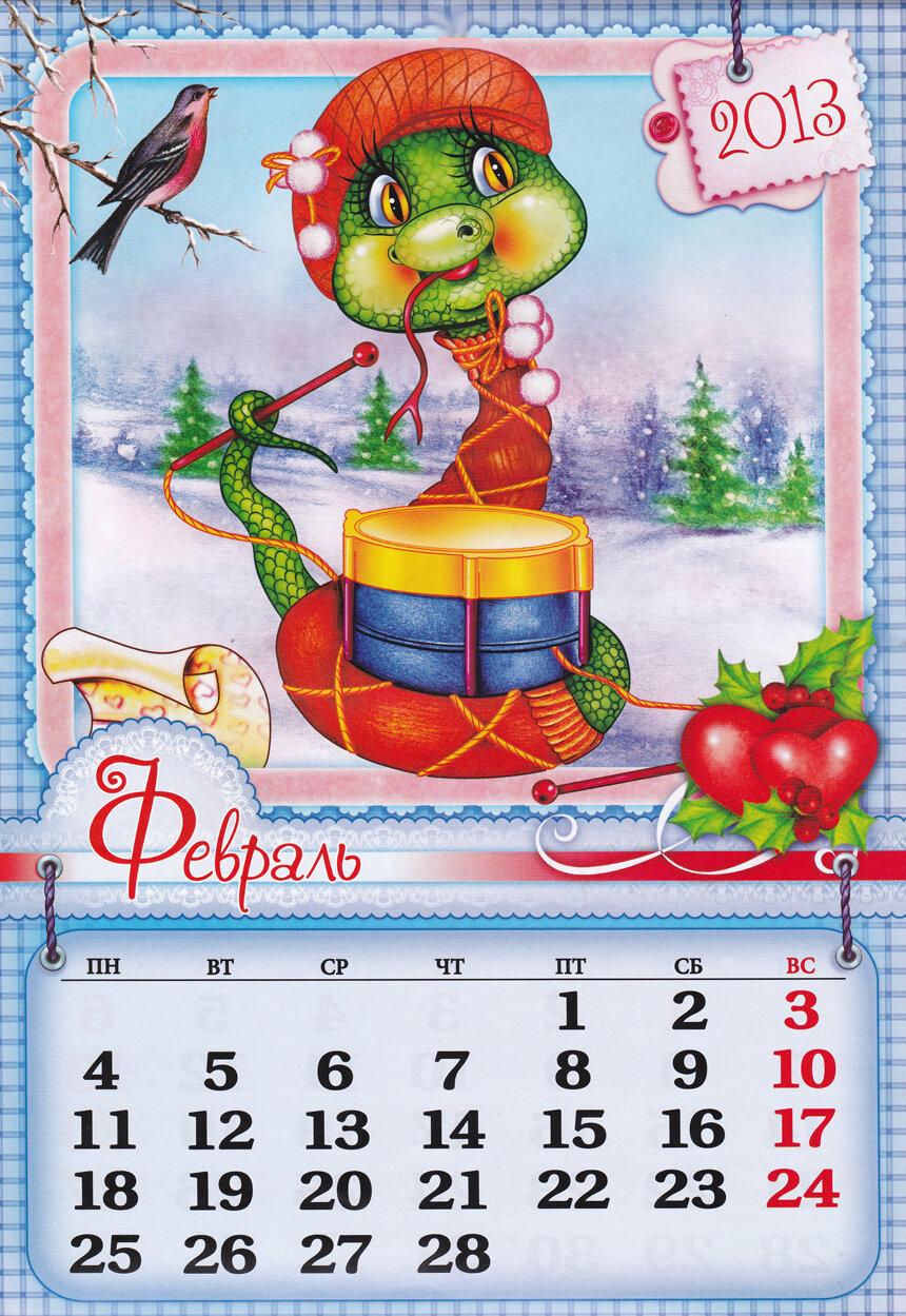 Автор - Логово_Белой_Волчицы.  Это цитата этого сообщения.  Календарь на 2013 год с очень милыми змейками.