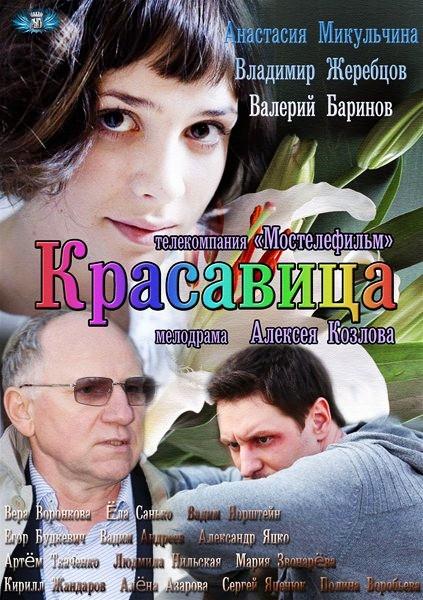 Красавица (2012) SATRip
