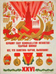 Все что наметила партия - выполним! Плакат. СССР.