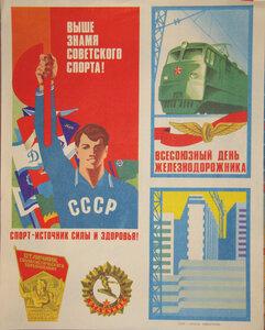 Выше знамя советского спорта!  Плакат. СССР.