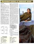 Женские свитера из мохера спицами схемы