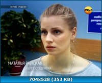 Верное средство (2012) IPTVRip