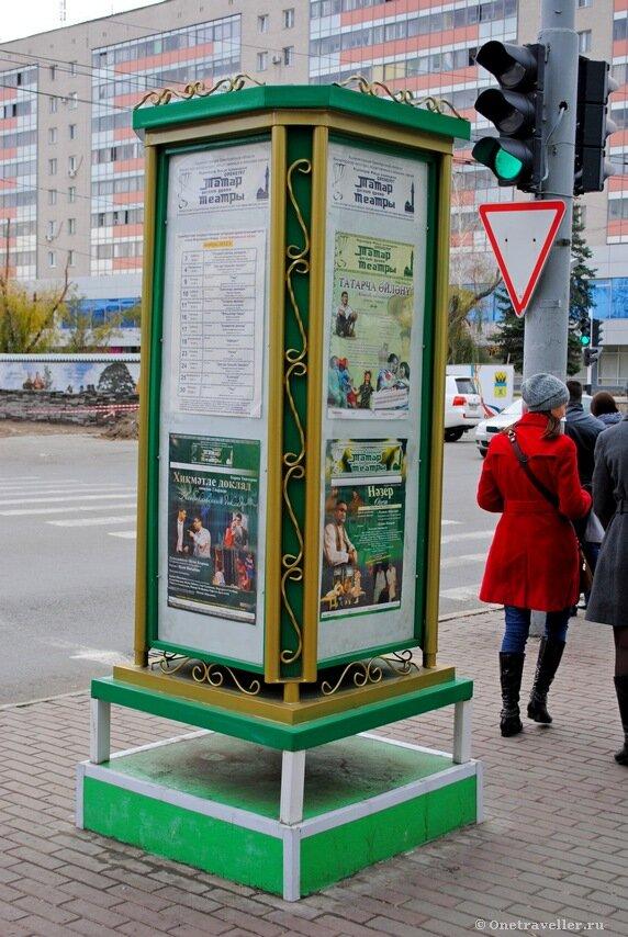 Афиша Татарского драматического театра в Оренбурге