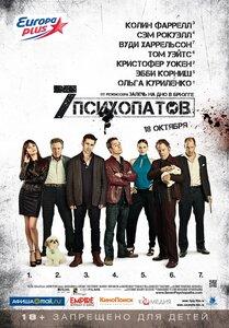 Seven-Psychopaths.jpg