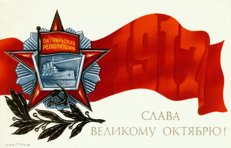 Сценарий ко дню октябрьской революции