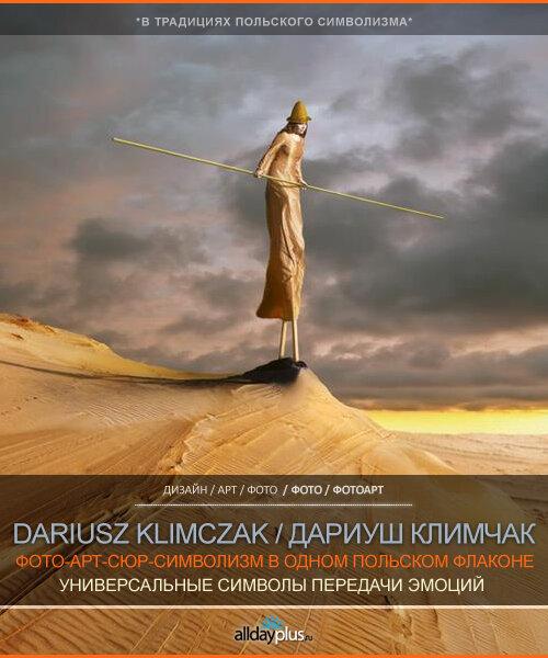 Dariusz Klimczak. Новый польский символизм. (И, разумеется, сюр, метафизика, фотоарт). 60 работ