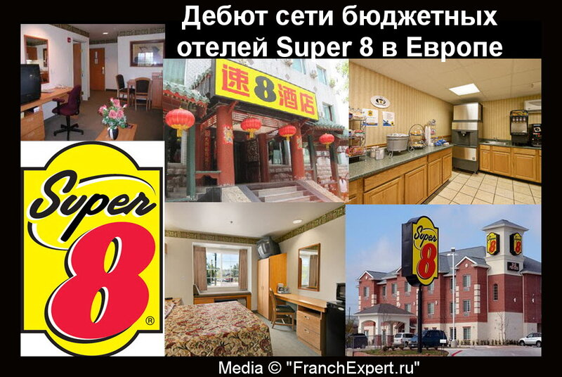 Сеть отелей  Super 8