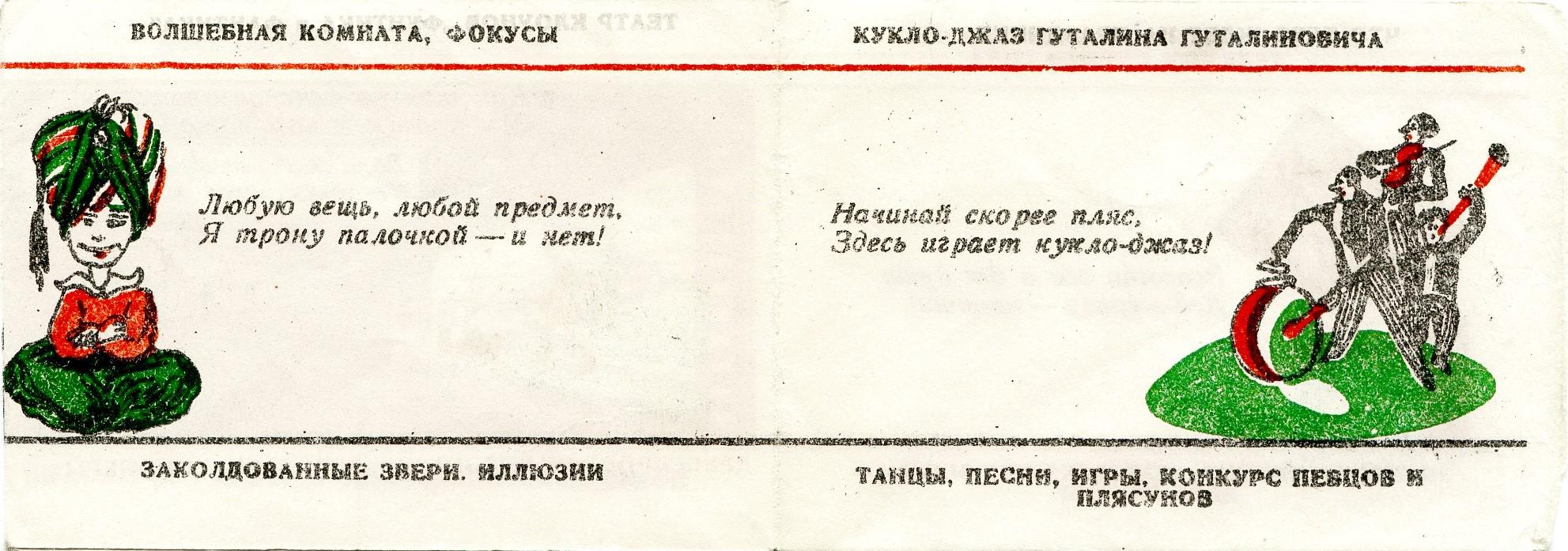 1946 программа006 кор.jpg