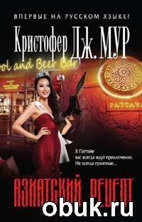 Книга Кристофер Дж. Мур. Азиатский рецепт