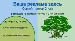 reclame - wmz - тИЦ - PR.