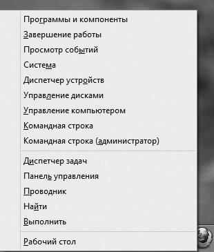 Рис. 3.23. Меню, вызываемое при нажатии Windows+X