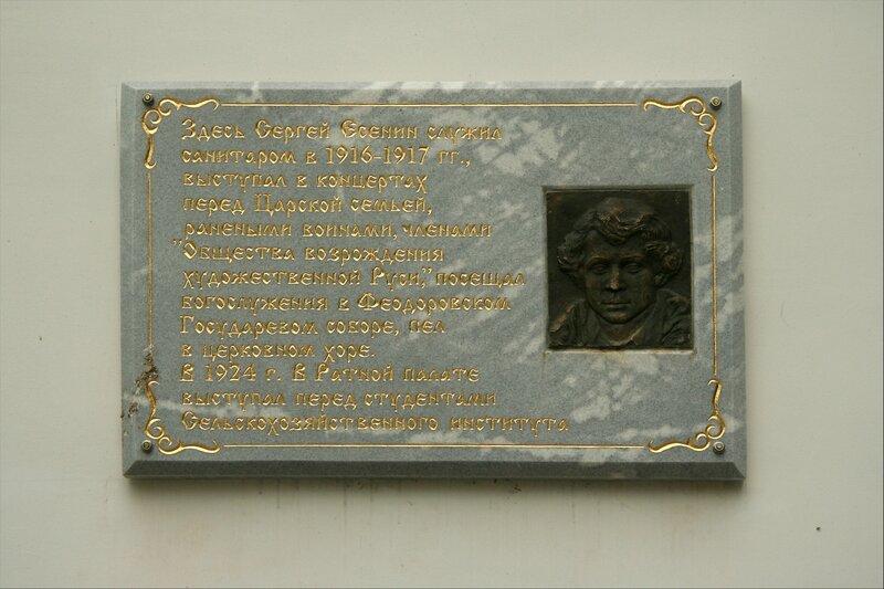 Мемориальная табличка на Белой палате Федоровского городка