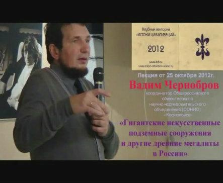 Чернобров В. Искусственные подземные сооружения