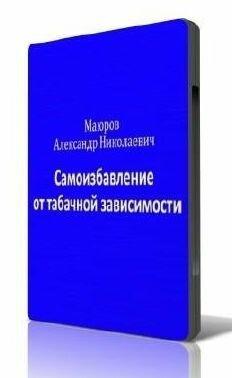 Маюров А. Н. Cамоизбавление от табачной зависимости