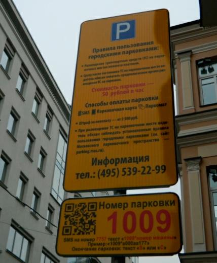 Москвичи платят за парковку в ОФФШОР! Данные ЕГРЮЛ о собирателе платежей!