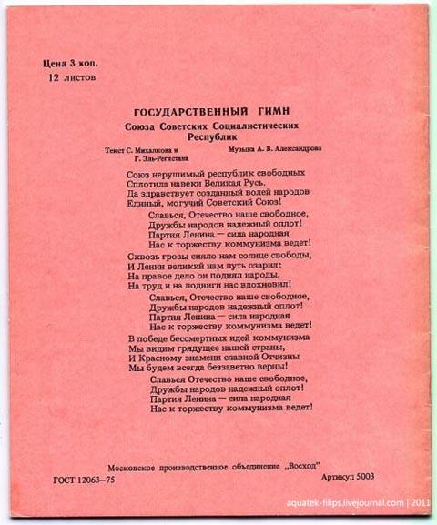 Советские тетрадки