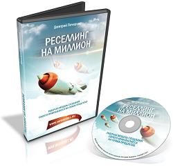 0 98c28 1e0a72c7 M Как  заработать в интернете за 9 месяцев 1.000.000 рублей на продаже инфопродуктов
