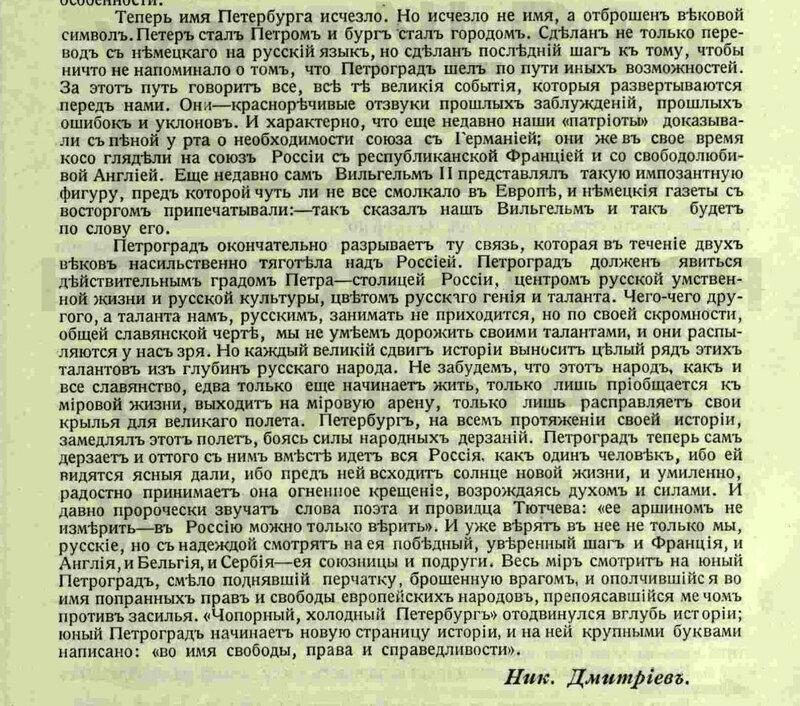 1914Пробуждение19 Петроград