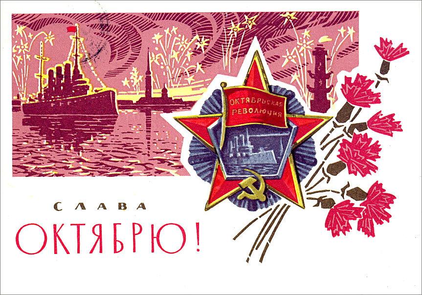 Открытка ко дню октябрьской революции, день рождения