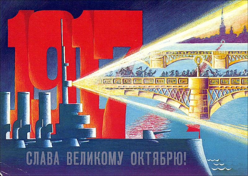 Одноклассниках поздравления, открытка к 7 ноября ссср