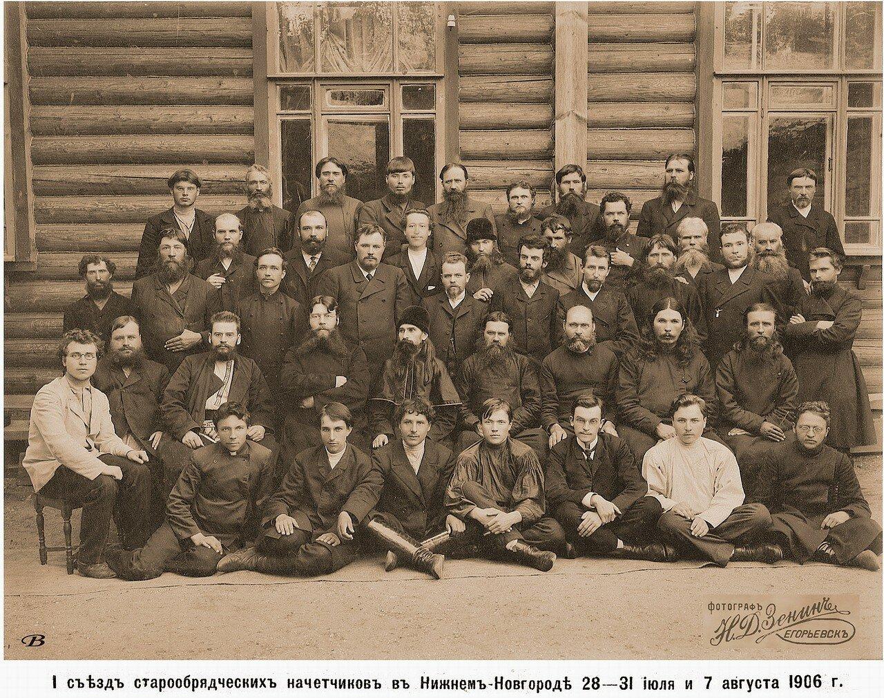 I съезд старообрядческих начетчиков в Нижнем Новгороде