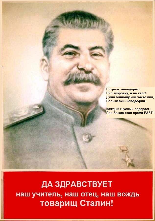Да здравствует наш учитель, наш отец, наш вождь товарищ Сталин!,1946?,Аввакумов Н.М.