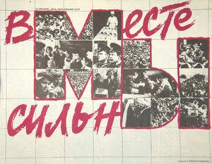 Вместе мы сильны.  30 декабря - День образования СССР. Плакат. СССР.