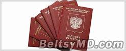 Упрощена процедура получения российского паспорта