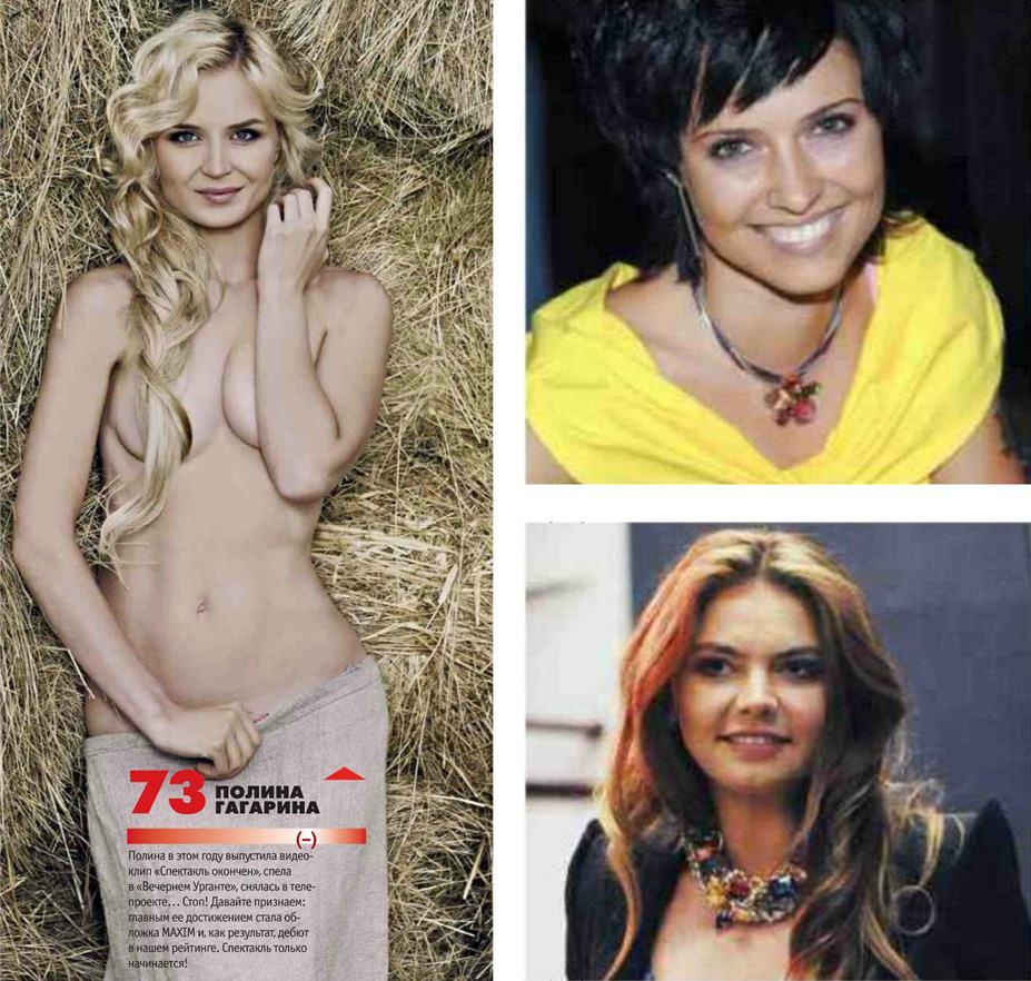 Полина Гагарина, Татьяна Герасимова, Алина Кабаева - 100 самых сексуальных женщин страны - Россия Maxim hot 100