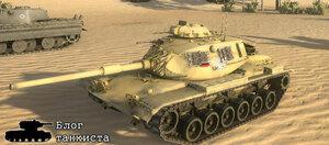Ремоделинг танка M48A1