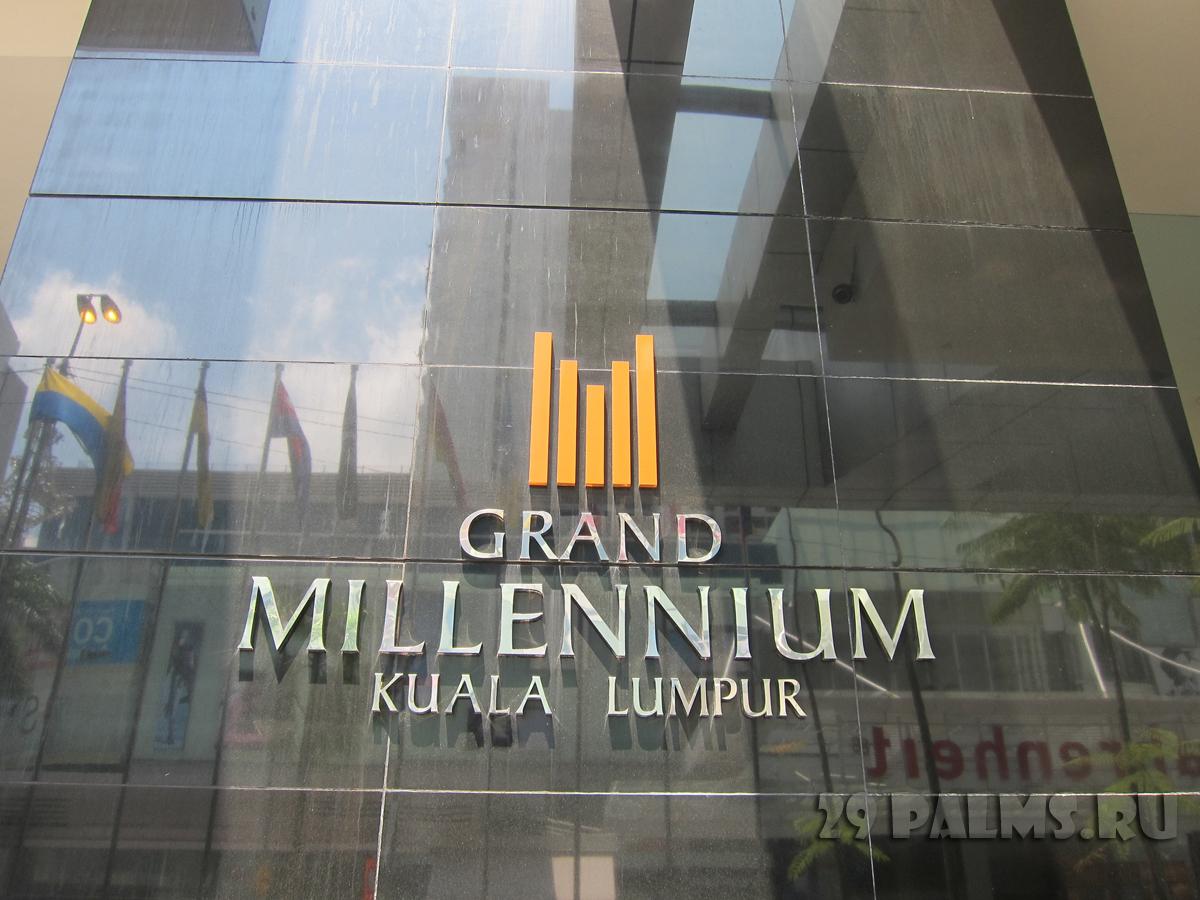 Малайзия. Куала-Лумпур. Grand Millennium, Kuala Lumpur