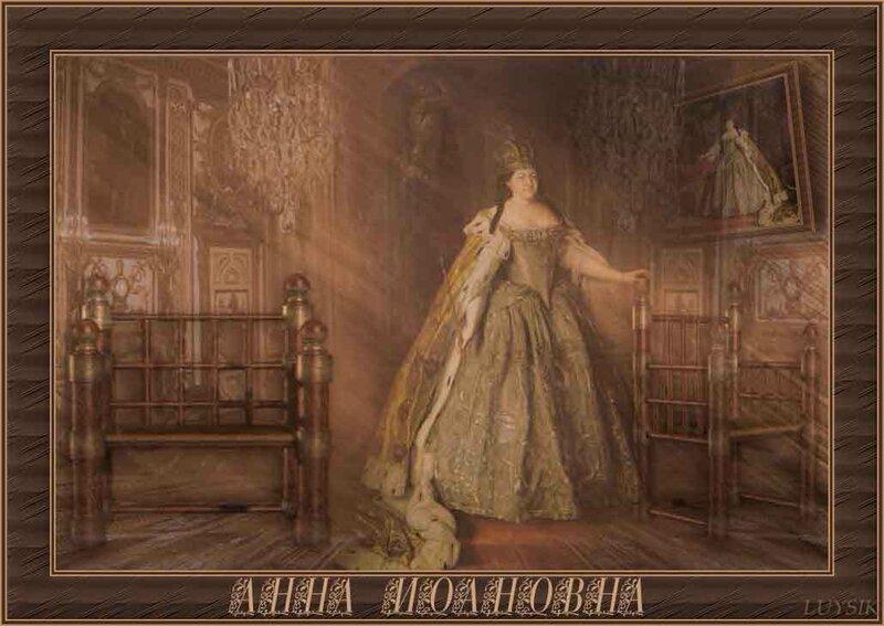 Анна-Иоанновна.jpg