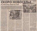 Липецкая газета № 161 от 20 08 1999.jpg