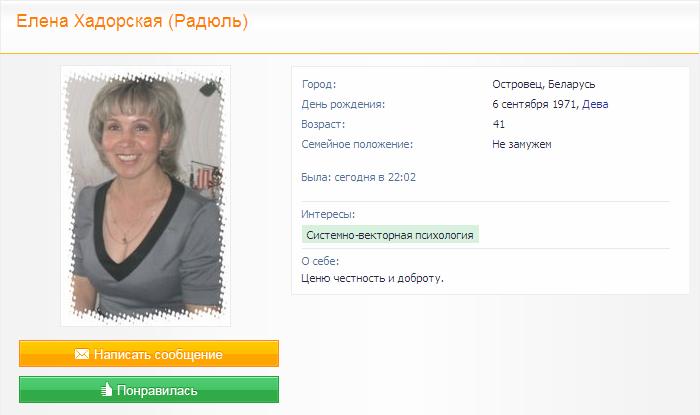 Елена Хадорская (Радюль)