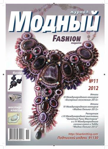 Журнал модное рукоделие читать онлайн
