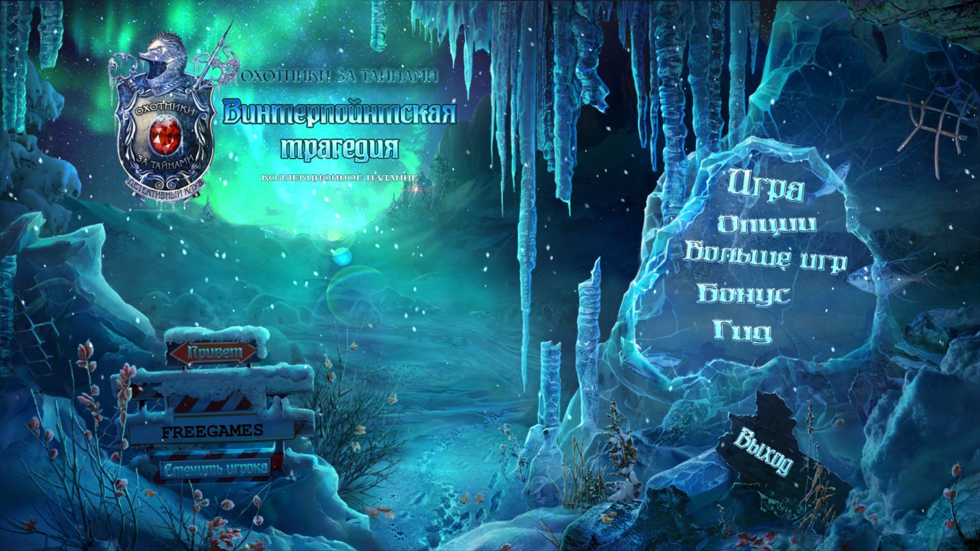 Охотники за тайнами 9. Винтерпойнтская трагедия. Коллекционное издание   Mystery Trackers 9. Winterpoint Tragedy CE (Rus)