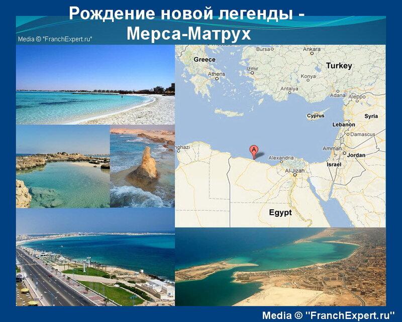 Мерса Матрух Египет