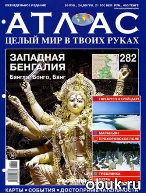 Журнал Атлас. Целый мир в твоих руках № 282 2015