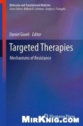 Книга Targeted Therapies: Mechanisms of Resistance