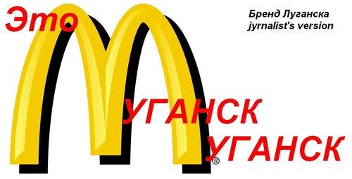 бренд луганска от оптимизация оптимизма jyrnalist