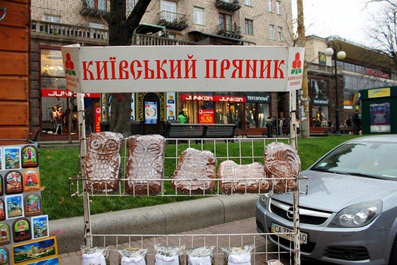 Киевские пряники на ярмарке