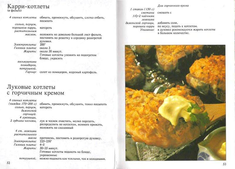 Рецепты приготовления блюд при панкреатите