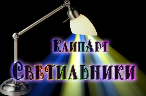 клипарт люстры: